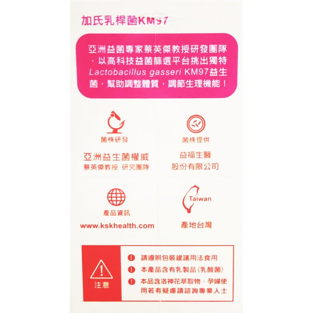 InSeed 淨美莓 乳酸菌粉劑 (30入/盒)【杏一】