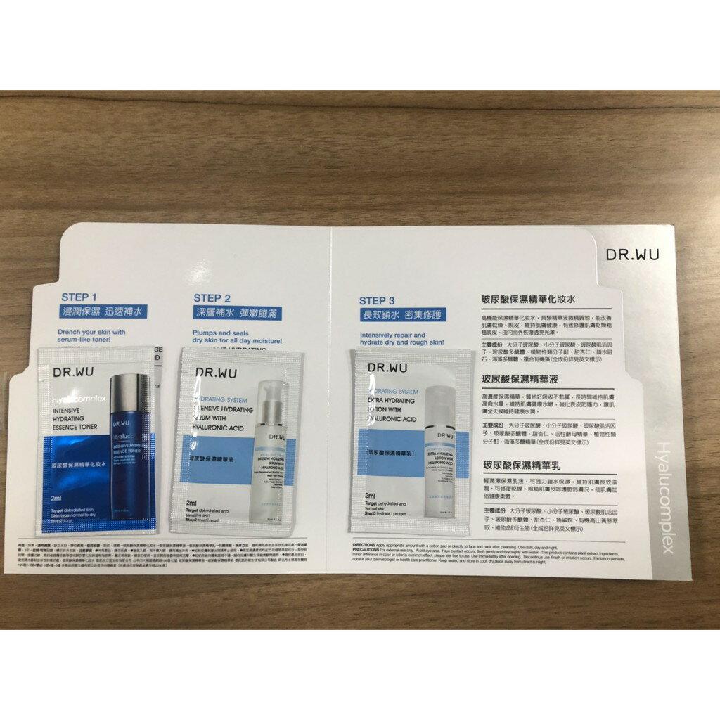 (小資族購物站) DR.WU 玻尿酸保濕3步驟試用包 精華化妝水 精華液 精華乳 1