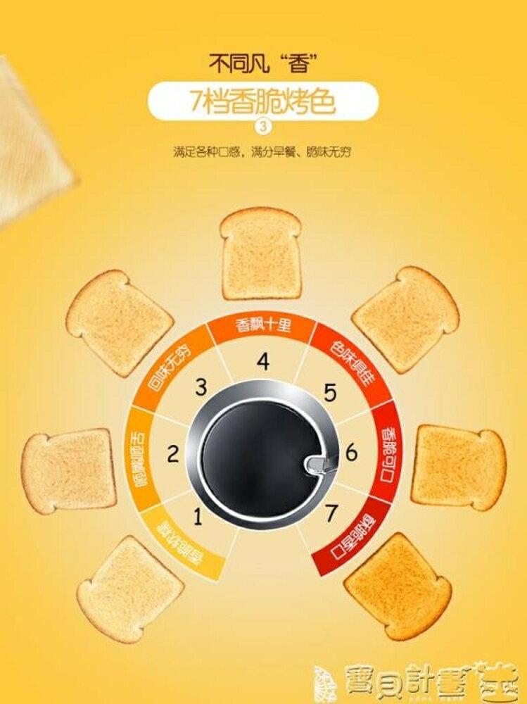 免運 麵包機 東菱DL8590A烤麵包機家用4片早餐多士爐不銹鋼吐司機