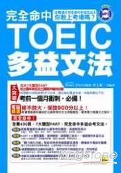 完全命中TOEIC多益文法^(附1CD^)