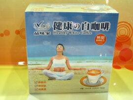 品味家WeWell~白咖啡(無甜健康配方)25公克/包*10包/盒