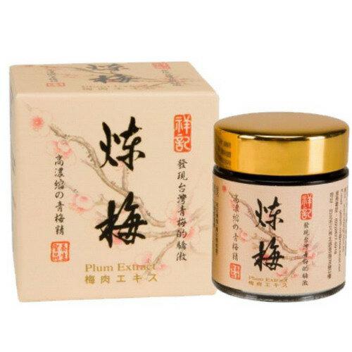 祥記~煉梅(膏狀)50公克/罐 ~高濃縮之青梅精、傳承日本古法釀造