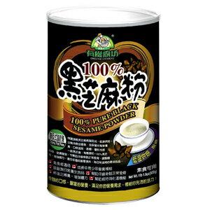 有機廚坊~100%純黑芝麻粉500公克/罐▶全館滿499免運