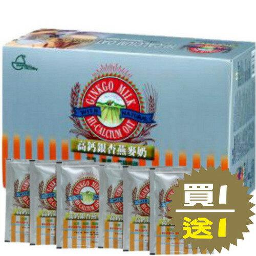 元豪~高鈣銀杏燕麥奶32小包/800公克/盒~特惠中(買1送1)