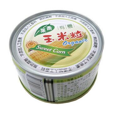 青葉~有機香甜玉米粒罐頭120公克*3罐/組 (慈心認證)