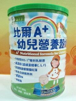 美好人生~比爾A+幼兒營養榖奶900公克/罐