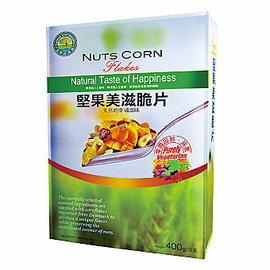 綠源寶~堅果美滋脆片400公克/盒