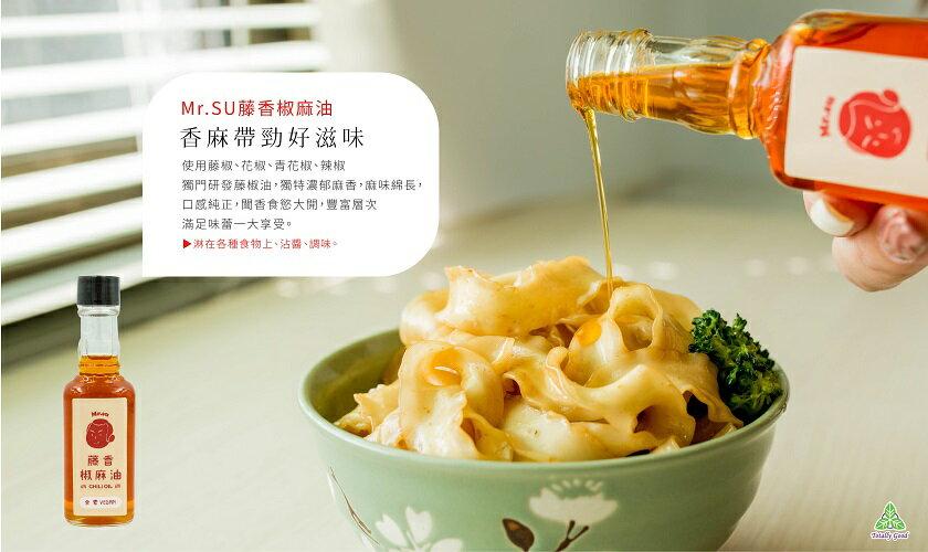 【 Mr.SU】藤香椒麻油(46g/瓶)