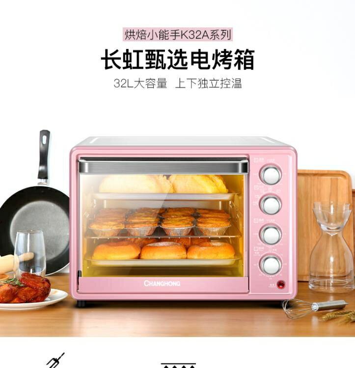 電烤箱-烤箱家用烘焙多功能全自動蛋糕迷你電烤箱30 汪汪家飾 免運