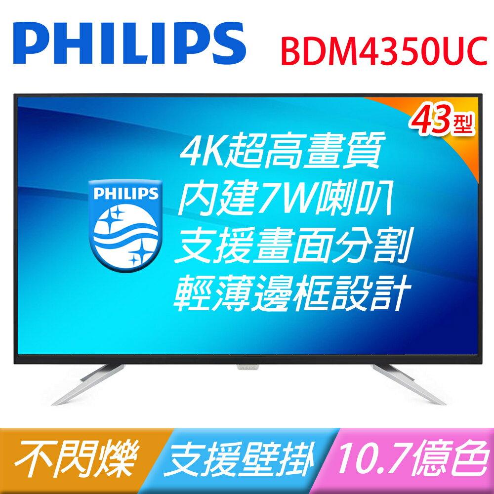 飛利浦 PHILIPS BDM4350UC/96 Brilliance 4K Ultra HD 液晶顯示器 43 (可視範圍 42.51 吋 / 108 公分) 4K UHD (3840 x 2160)