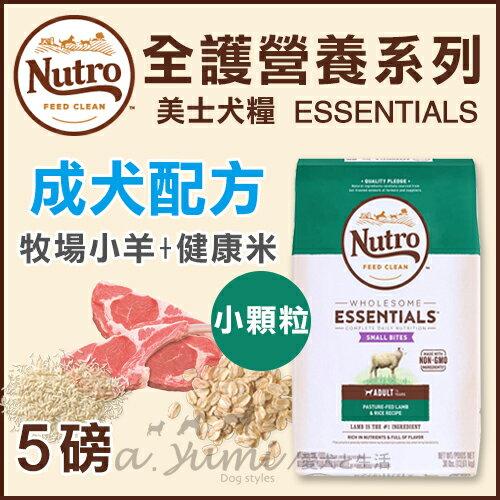 《Nutro美士》全護營養系列-成犬配方(羊肉+健康米)-小顆粒5LB狗飼料