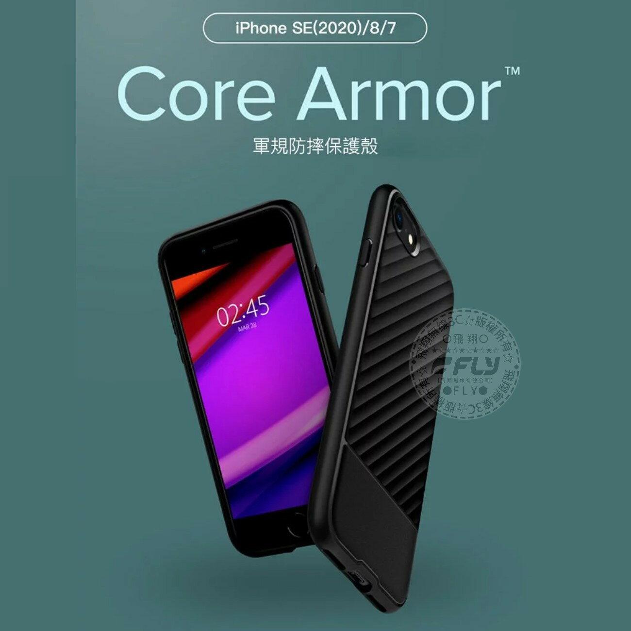 《飛翔無線3C》Spigen Core Armor iPhone SE 7/8 手機保護殼 4.7吋│公司貨│軍規防摔