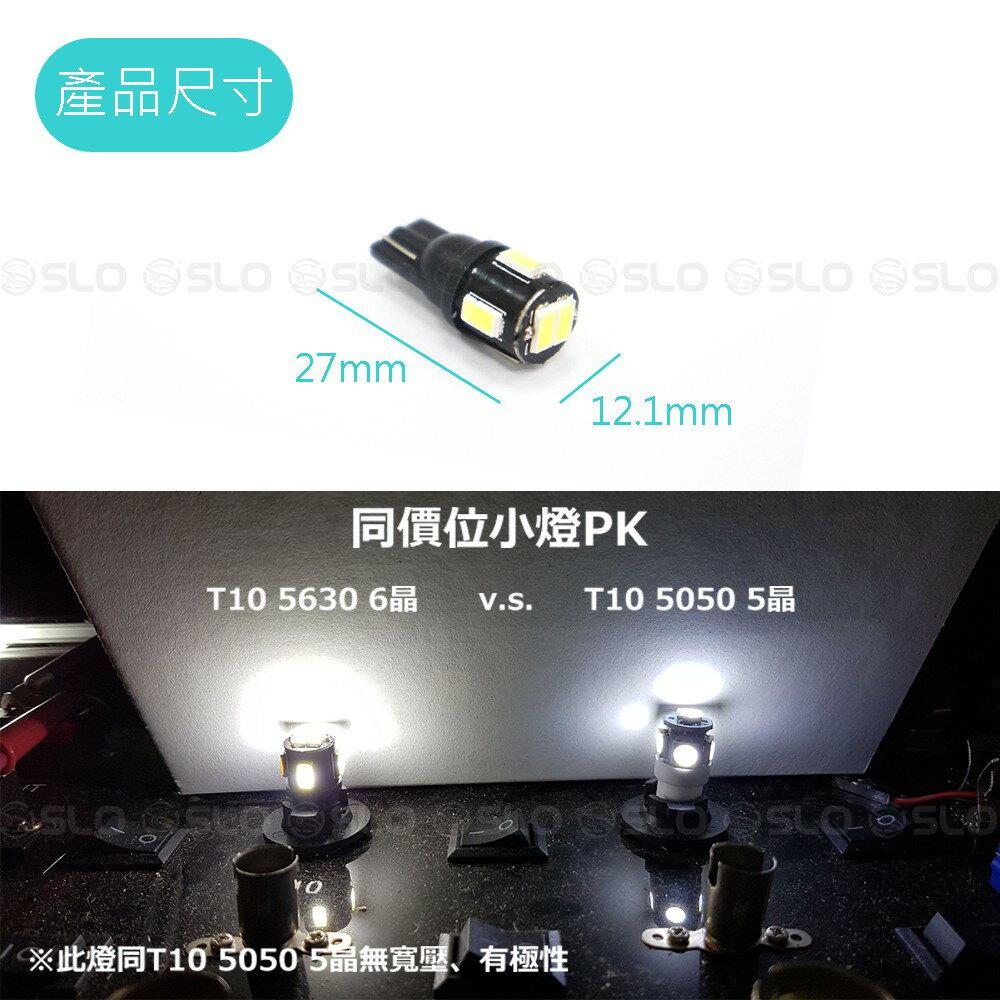 SLO【LED T10 5630 6晶】定位燈 牌照燈 車門燈 倒車燈 牌照燈 LED小燈 室內燈 方向燈 T10小燈