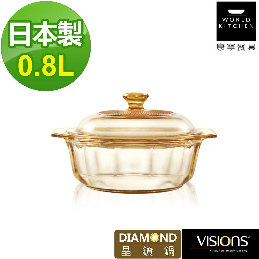 【美國康寧Visions】0.8L晶鑽透明鍋