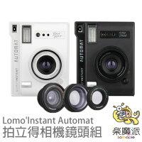 母親節禮物推薦3C:手機、運動手錶、相機及拍立得到Lomography  Lomo'Instant Automat  黑白 拍立得相機(含鏡頭套裝)