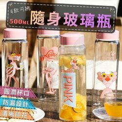 《粉紅潮流》頑皮豹 粉紅豹 隨身玻璃瓶 玻璃杯 隨身瓶 水壺 隨手杯 環保水瓶【G0101】
