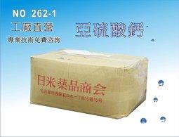 【龍門淨水】日本食品級亞硫酸鈣(有日本送檢報告) 100公克只賣130元(貨號262-1)