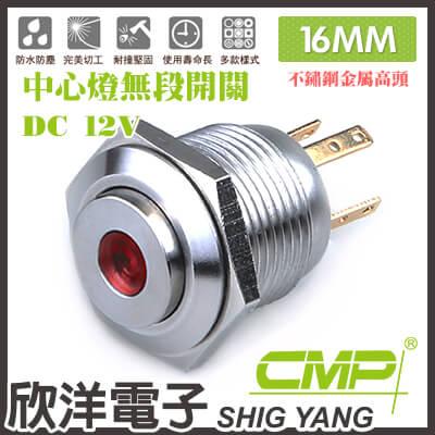 ※ 欣洋電子 ※ 16mm不鏽鋼金屬高頭中心燈無段開關(焊線式) DC12V / S16223A-12V 藍、綠、紅、白、橙 五色光自由選購/ CMP西普