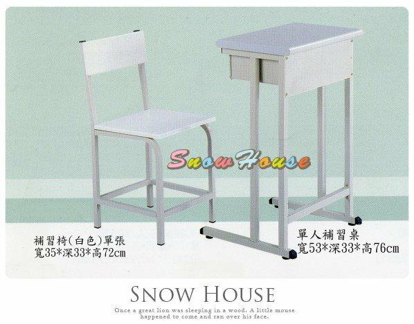 ╭☆雪之屋居家生活館☆╯單人課桌椅/補習班桌椅/書桌椅/安親班椅 一桌一椅大特價 白色