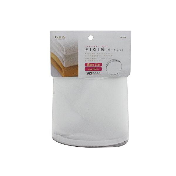UdiLife優 生活大師 W035A細(圓筒)35洗衣袋