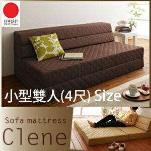 【日本林製作所】Clene抗菌防臭沙發墊/沙發床/矮沙發/小型雙人(4尺) /1.5P