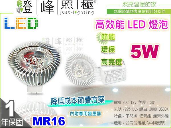 【LED燈泡】MR16 LED-5W HighPower 高亮度 白光 暖白光 附 變壓器 精省 品