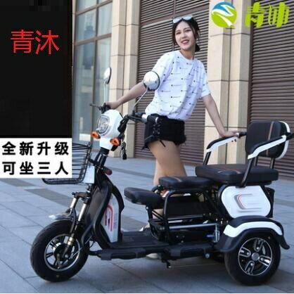 新款家用電動三輪車成人代步車接送孩子小型老人電三輪 概念3C