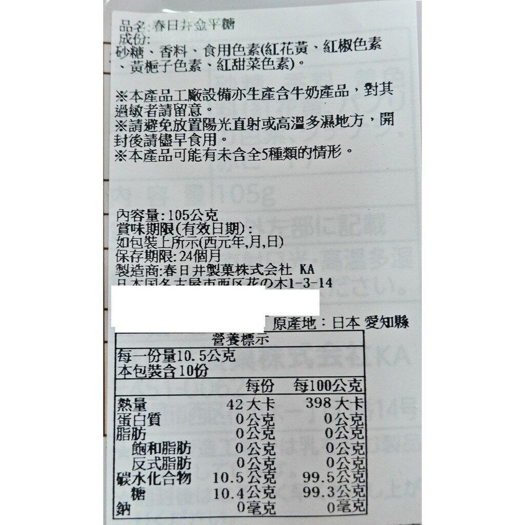 春日井金平糖 105g【4901326070394】(日本糖果) 1