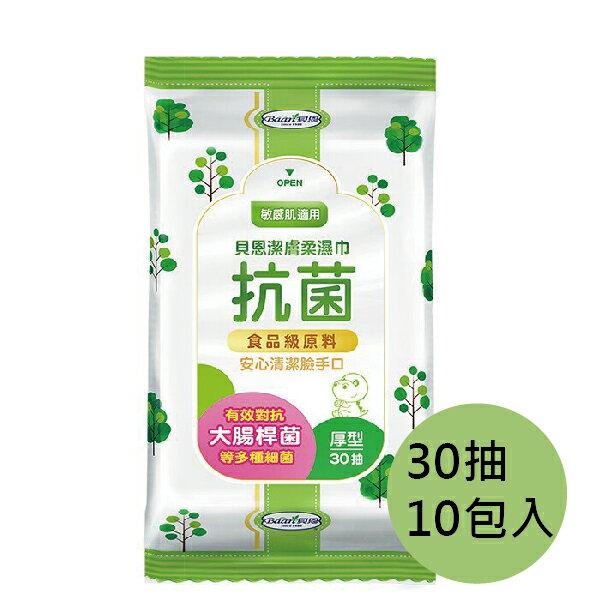 貝恩Bann 潔膚抗菌柔濕巾 (30抽x10包)