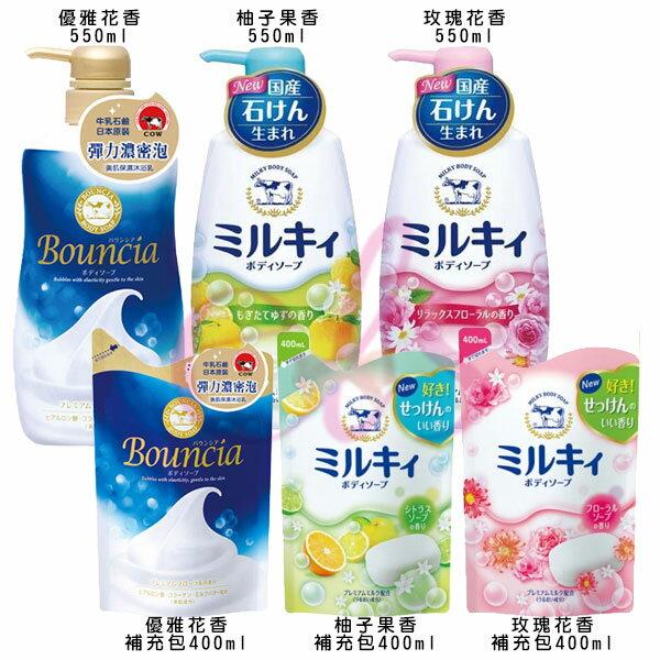 牛乳石鹼 Bouncia 美肌保濕 牛乳精華沐浴乳 優雅花香玫瑰花香柚子果香 補充包 多款供選 ☆艾莉莎ELS☆ 1