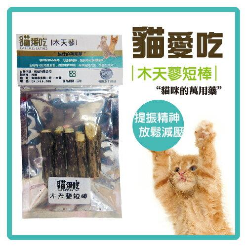 【力奇】貓愛吃 木天蓼短棒 5入-50元>可超取(D632A21)