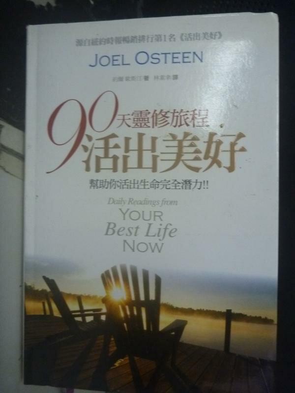 【書寶二手書T7/宗教_YHD】90天靈修旅程活出美好_約爾‧歐斯汀