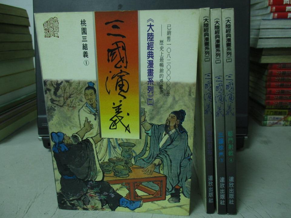 ~書寶 書T8/兒童文學_KCG~三國演義_大陸 漫畫系列