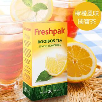 Freshpak檸檬風味南非國寶茶(Lemon RooibosTea)2.5gX20入