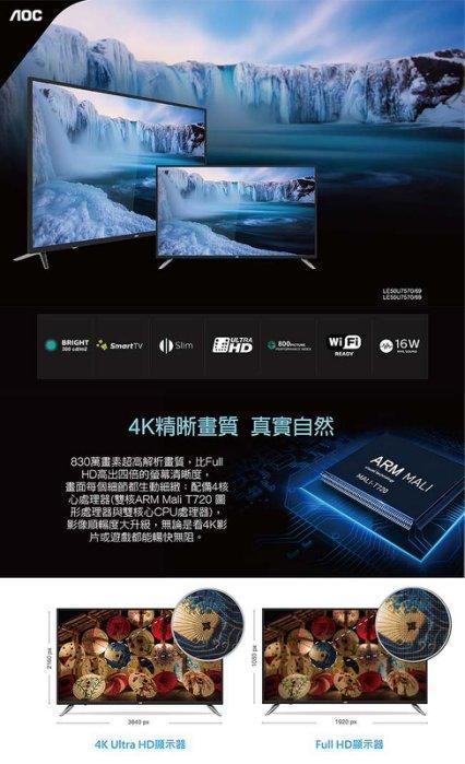 免運費 美國 AOC 50吋 4K智慧聯網 淨藍光 LED液晶 電視/ 顯視器+視訊盒 LE50U7570
