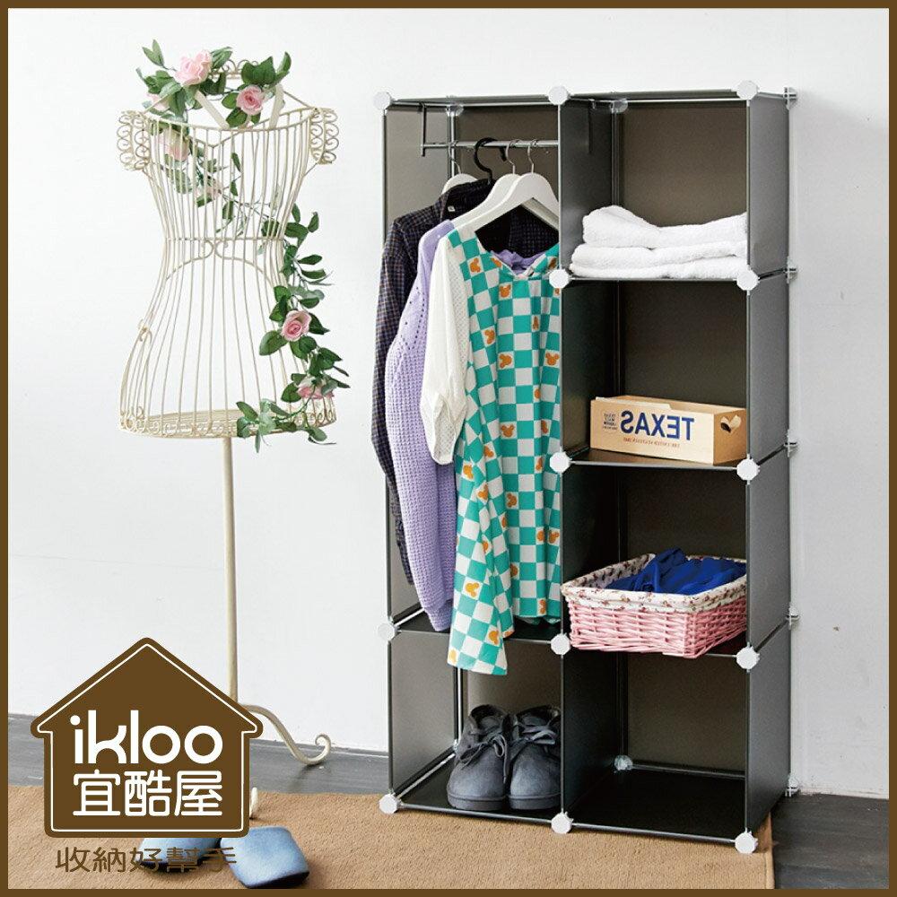 【ikloo】魔術空間8格衣櫥組合櫃(附門) 1