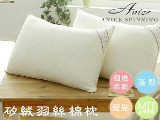A-nice 台灣製中空纖維矽絨羽絲枕【送枕套】