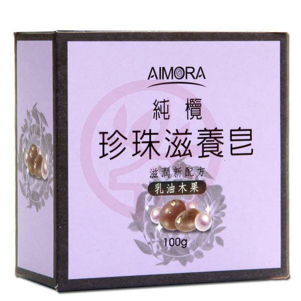 港香蘭珍珠滋養皂(100g)x1
