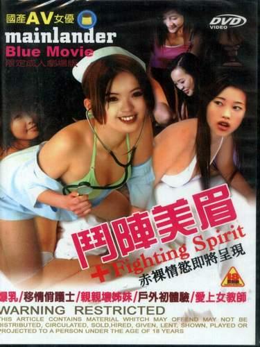 鬥陣美眉*DVD