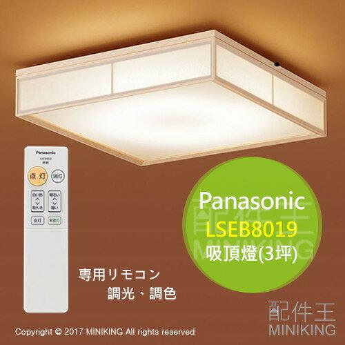 【配件王】日本代購 Panasonic 國際牌 LSEB8019 吸頂燈 LED燈 3坪 附遙控 另HH-CA1233A