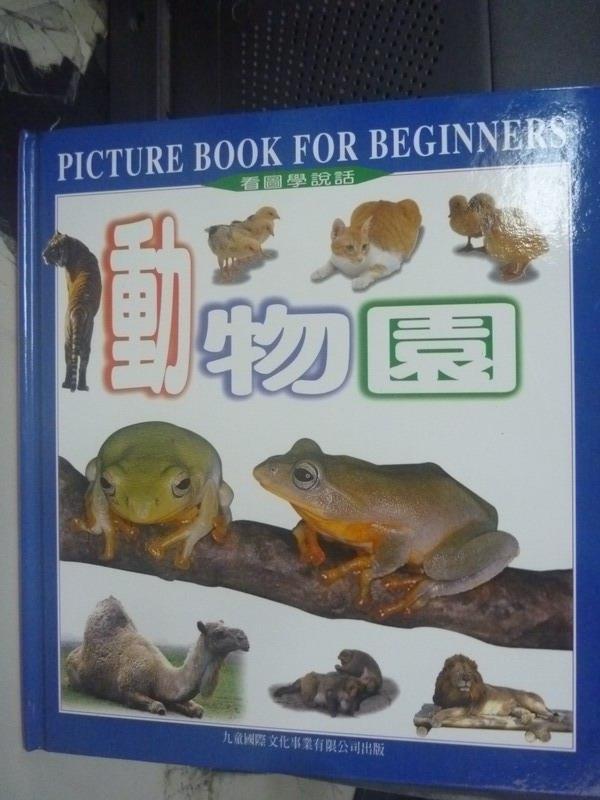 ~書寶 書T6/兒童文學_QIH~看動物說話~動物園_趙良安_附光碟