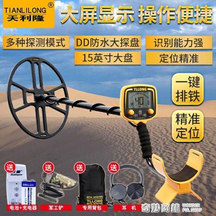 GTX新款金屬探測儀地下尋寶器考古金銀銅錢古幣液晶顯示手持戶外
