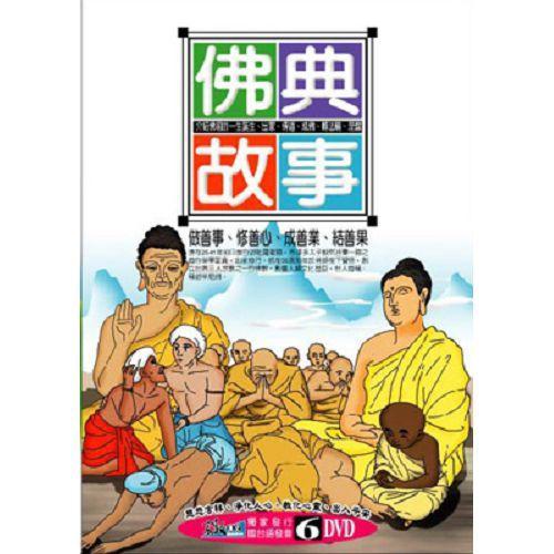 佛典故事DVD~專為兒童製作的佛學入門