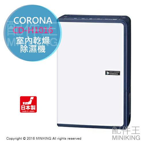 ~ 王~ 一年保附中說 CORONA CD~H1016 除濕機 衣物除濕 乾燥 12坪 1