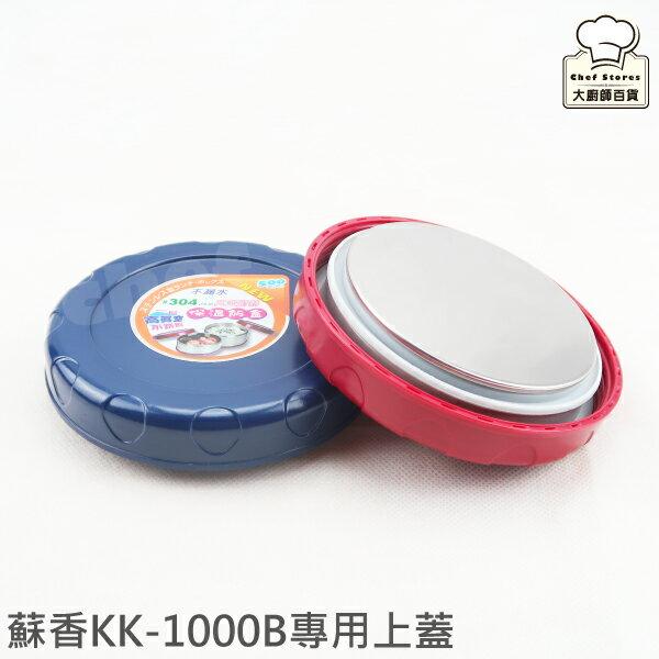 三光牌蘇香保溫便當盒上蓋單售KK-1000B含矽膠墊圈(單入)二色可選-大廚師百貨
