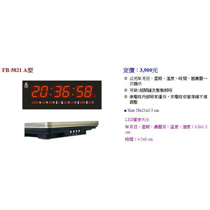 鋒寶 FB-5821 A型 LED電子數字鐘 電子鐘 電子日曆 電腦萬年曆 時鐘 鬧鐘