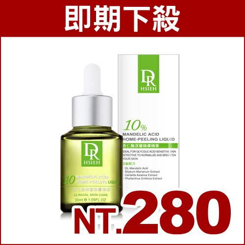 【即期良品】Dr.Hsieh達特醫 10%杏仁酸深層煥膚精華30ml(效期2018/12/31)
