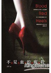 紅色高跟鞋:不見血的廝殺