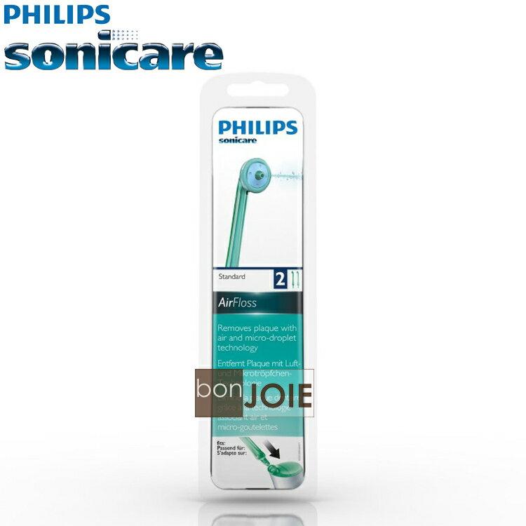 ::bonJOIE:: 美國進口 飛利浦 PHILIPS Sonicare Airfloss 空氣動能牙線機噴頭 HX8012 (1盒2支)(全新盒裝) 刷頭 噴嘴