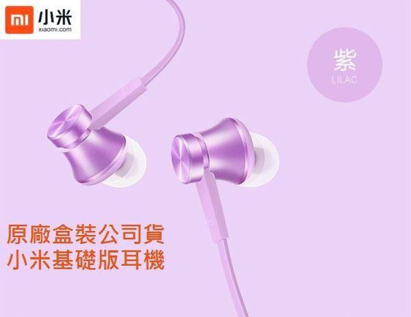 【原廠盒裝公司貨】小米活塞耳機【基礎版】入耳式線控耳機,適用 iPhone、Android 等系統